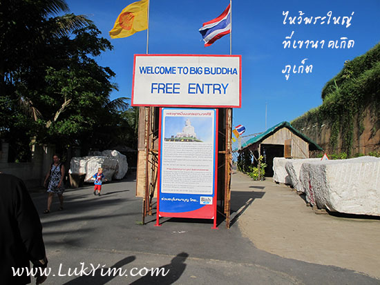 welcome to big budha phuket